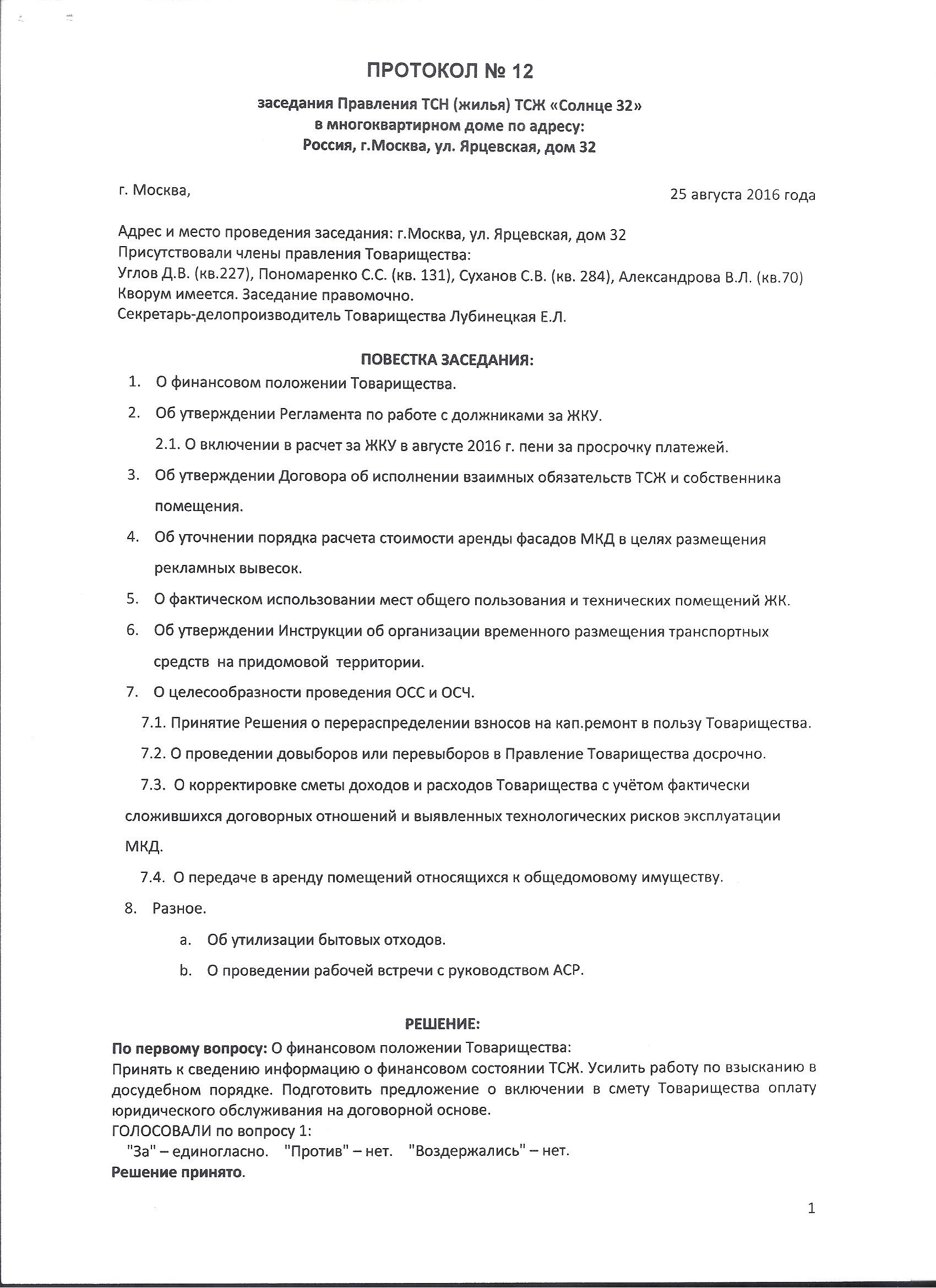 образец протокола заседания правления кооператива