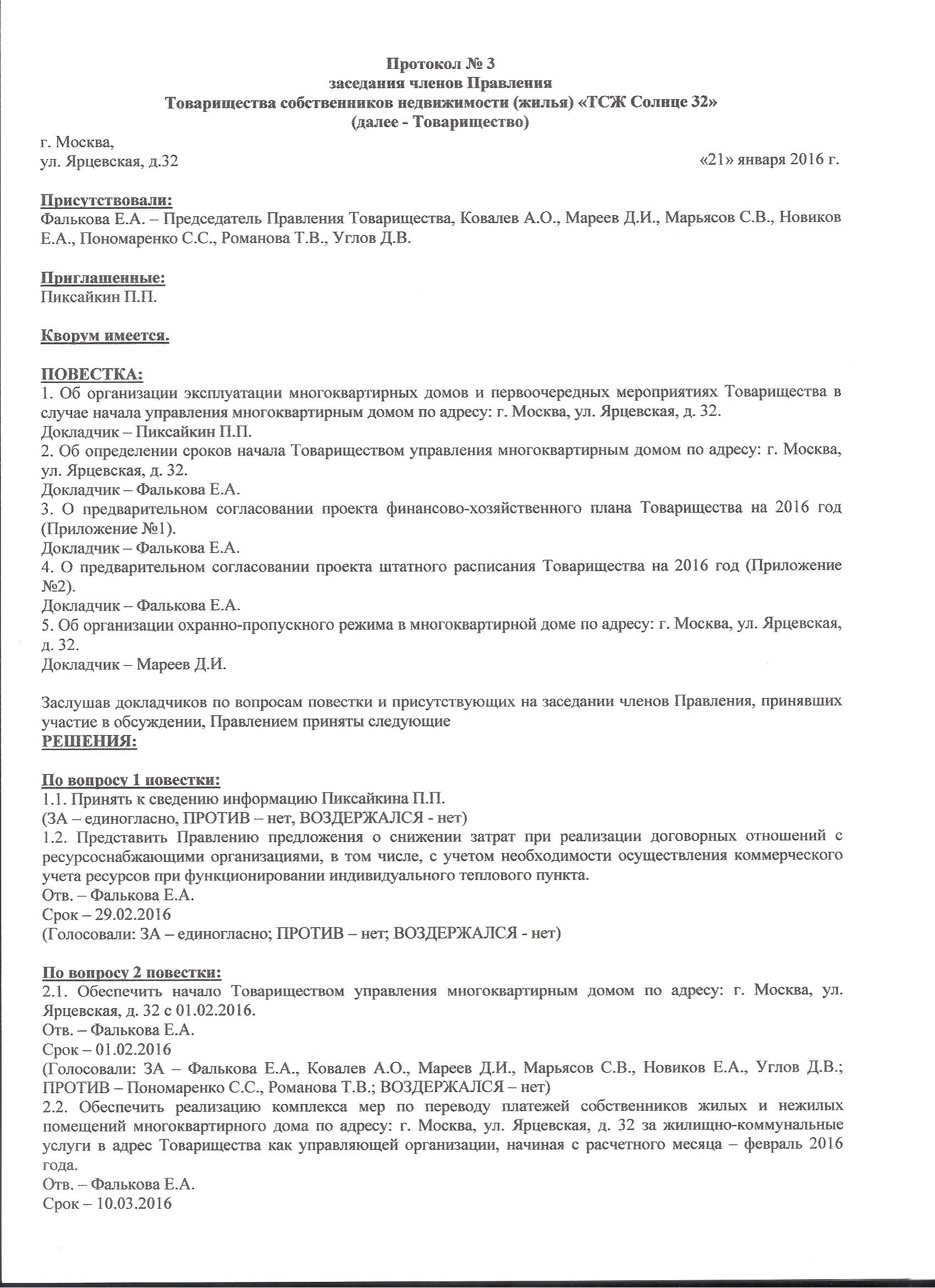 protokol-sobraniya-chlenov-pravleniya